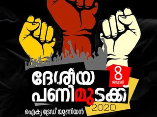 2020 January 08- National Strike