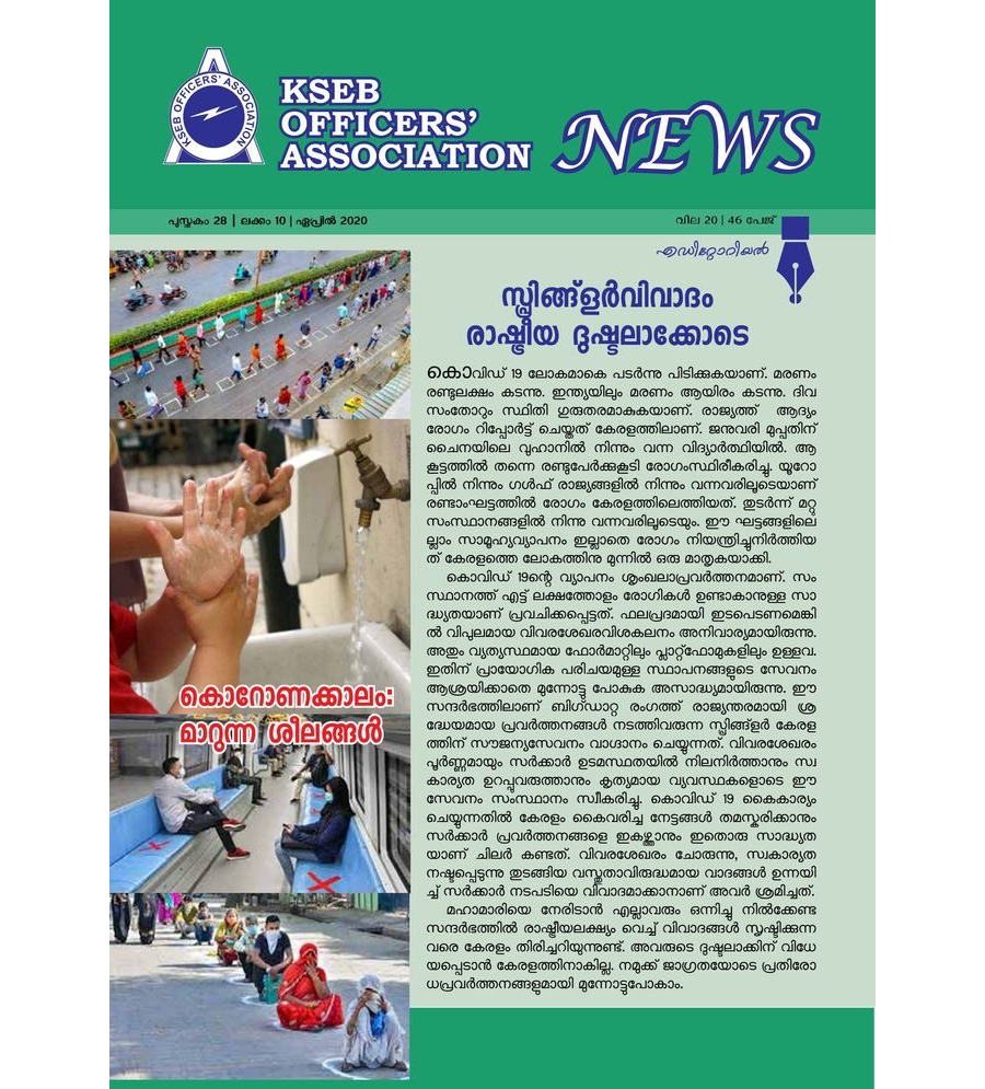 KSEBOA News magazine April 2020