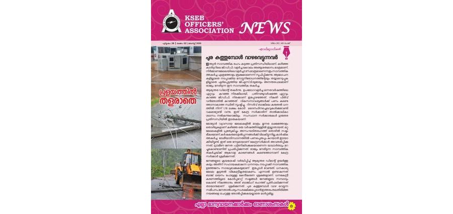 KSEBOA News Magazine August 2019