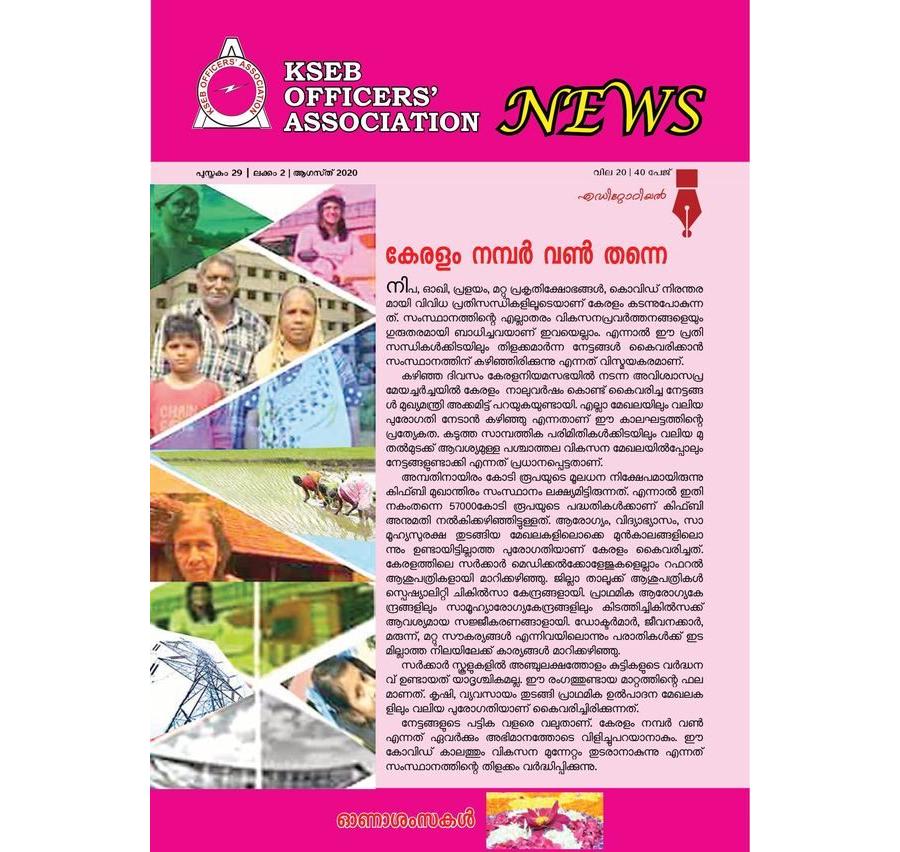 KSEBOA News Magazine August 2020