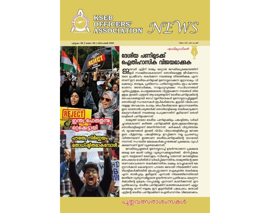 KSEBOA News Magazine December 2019