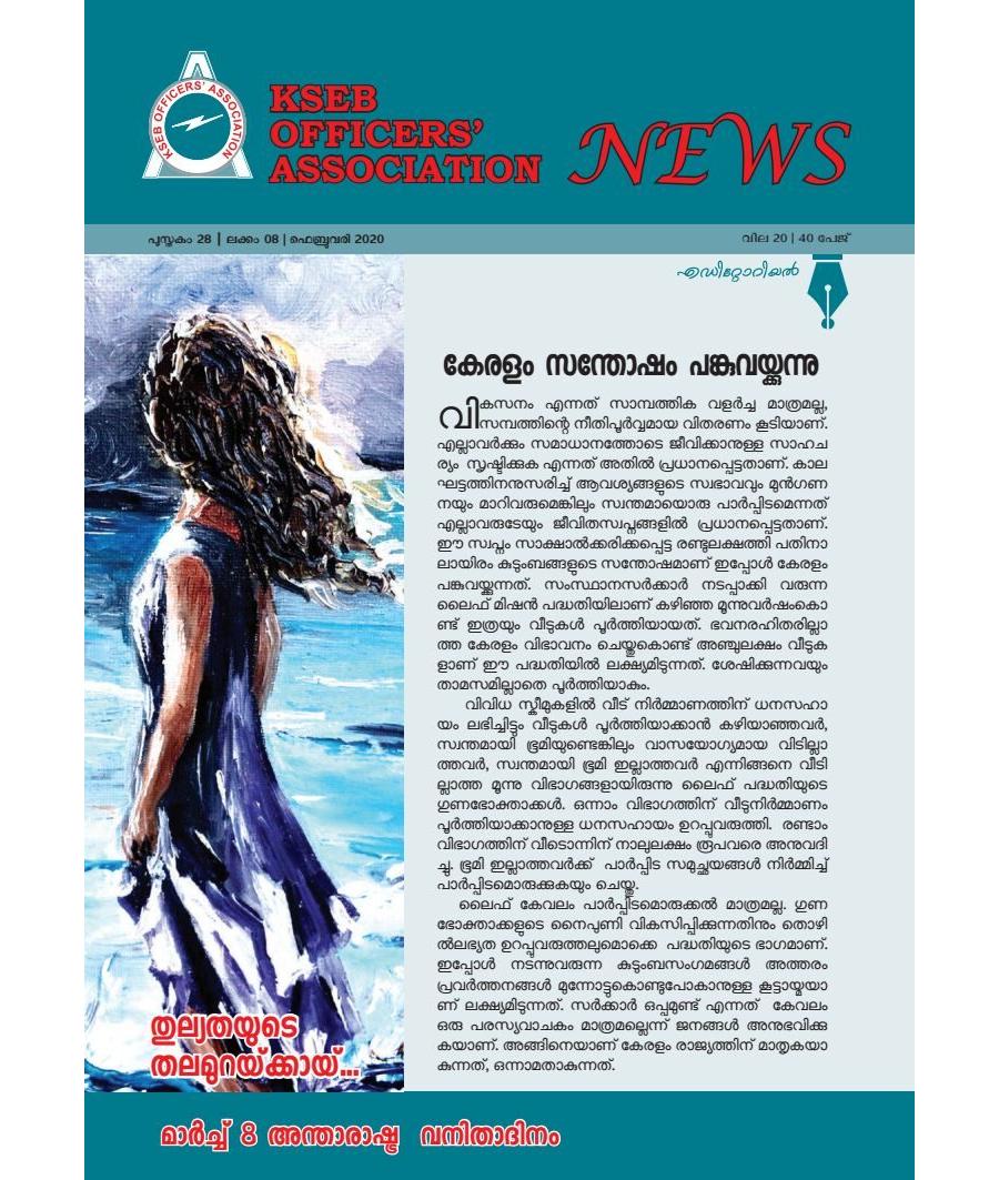 KSEBOA News Magazine February 2020