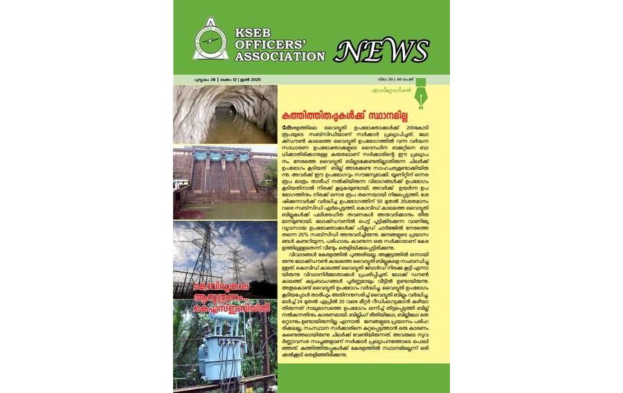 KSEBOA News Magazine June 2020