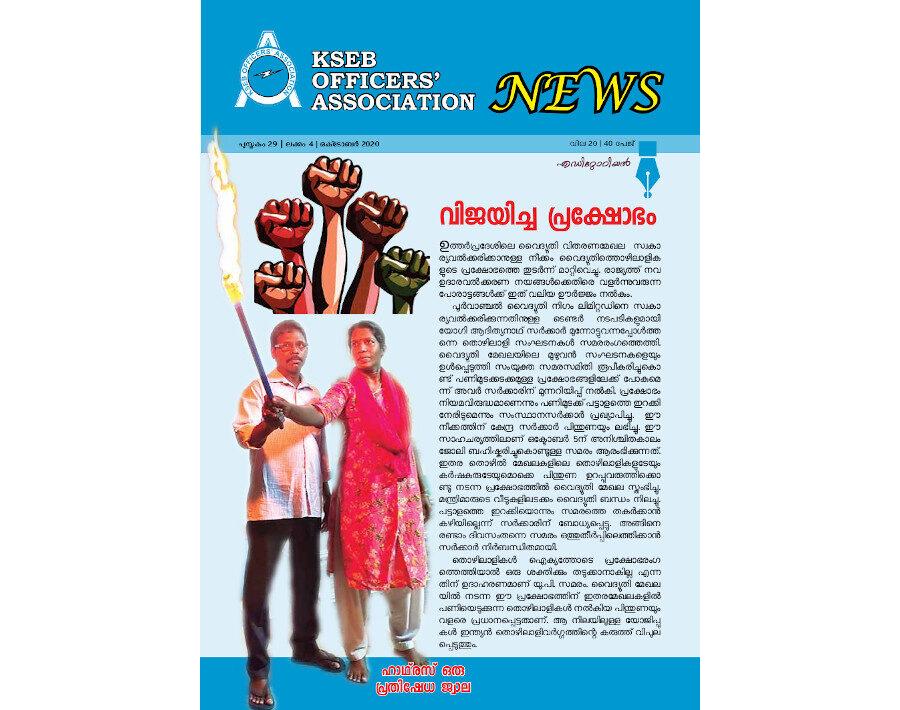 KSEBOA News Magazine October 2020